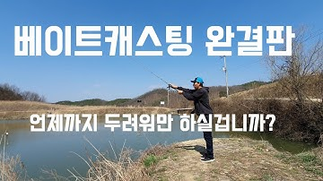 """배스낚시 """"베이트캐스팅 완결판"""" 베이트릴 어렵지 않아요!!/배스낚시,루어낚시"""
