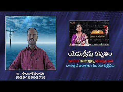 Ex-Christian Esther dhanraj and karunakar sugguna ki counter - 3
