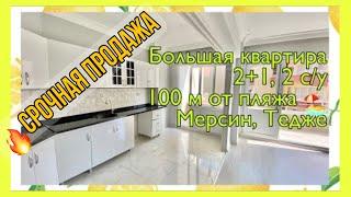 Срочная продажа 🔥2+1 за 35.500€ Недвижимость Мерсина, Тедже. после ремонта 👍, 100 м пляж 🏖