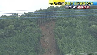 山が崩れる恐れがあるとして避難指示が出ている福岡県朝倉市の現場から...