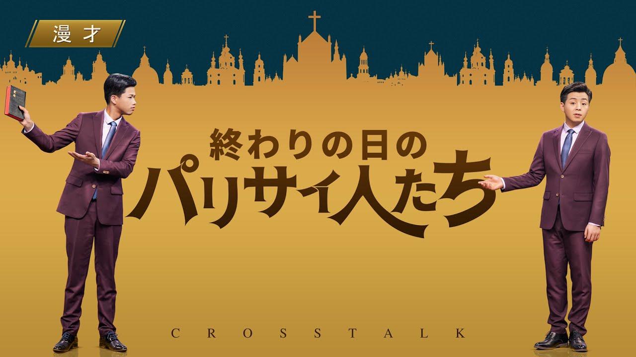 福音漫才「終わりの日のパリサイ人たち」日本語吹き替え