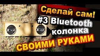 #3 Как Сделать Мощную Bluetooth Колонку для Телефона Своими Руками / DIY Bluetooth Speaker Project