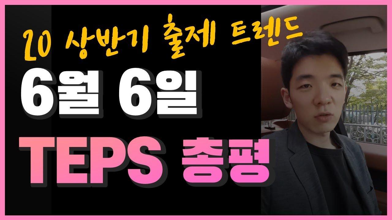 6월 6일 텝스 시험 후기 총평 (+주요 출제 트렌드)
