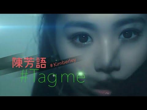 Kimberley 陳芳語 - 我不浪漫 (Vertical Video)