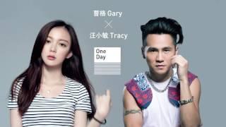 Video 曹格Gary Chaw & 汪小敏Tracy Wang《One Day》Official Audio download MP3, 3GP, MP4, WEBM, AVI, FLV Juli 2018