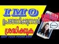 I M O ഉപയോഗിക്കുന്നവര് ശ്രദ്ധിക്കുക !!!! mobile & tricks malayalam video