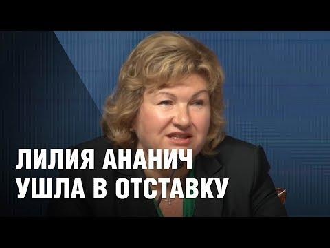 видео: Чем запомнилась министр информации Лилия Ананич