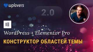 Elementor Pro 2.0 — конструктор сайтов, который положит на лопатки все остальные