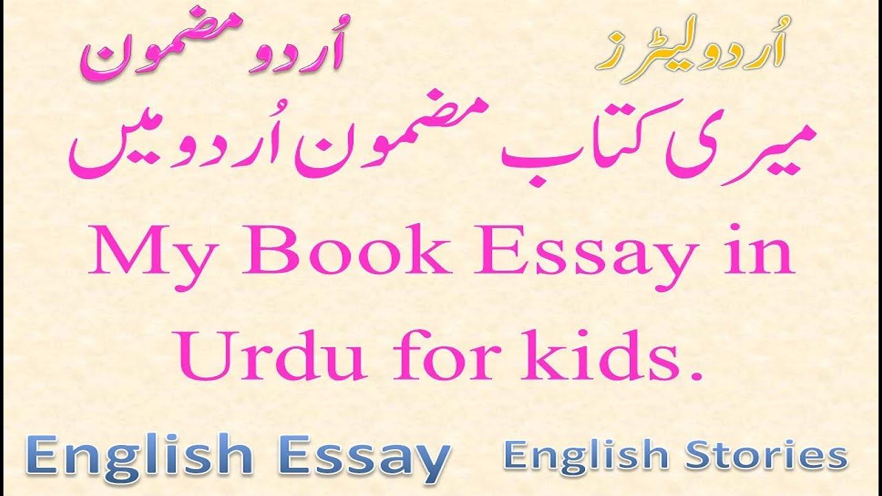 Urdu Essay Books Pdf