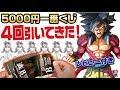 【一番くじ】5000円 ドラゴンボールSMSP超サイヤ人4 孫悟空フィギュアを引いてきた【DRAGONBALL】