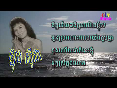 Cambodian Love Song Music, Old Khmer Song, Long Sida Song ...
