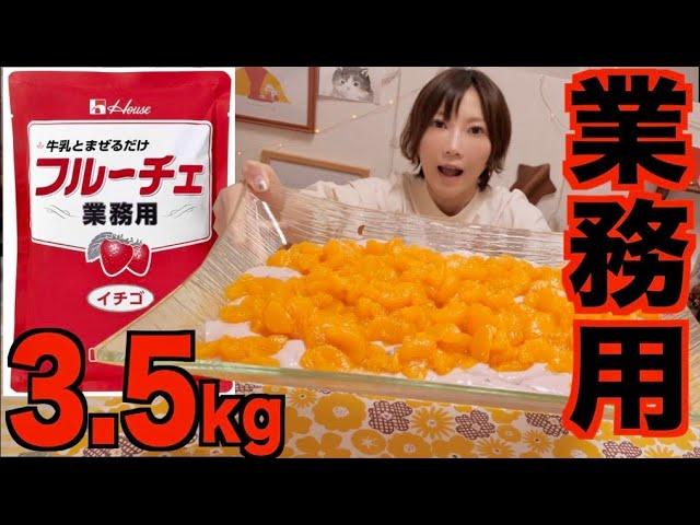 【大食い】業務用のフルーチェ1人で食らう[ 3.5kg]【木下ゆうか】