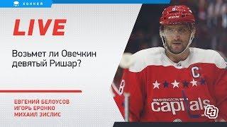 Овечкин и девятый Ришар, Малкин - лучший русский в НХЛ