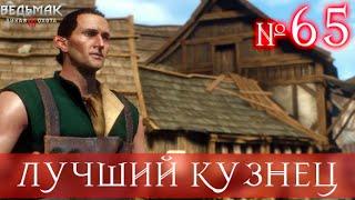 The Witcher 3 [ЛУЧШИЙ КУЗНЕЦ В ВЕДЬМАКЕ 3] #65