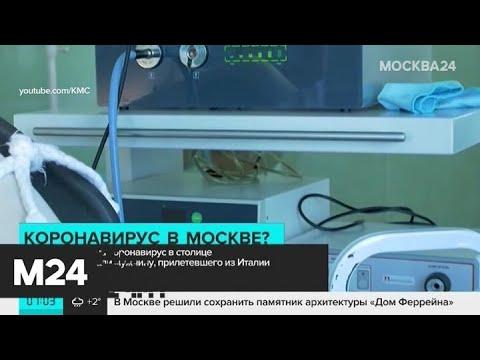 В Москве с подозрением на коронавирус госпитализировали прилетевшего из Италии мужчину - Москва 24