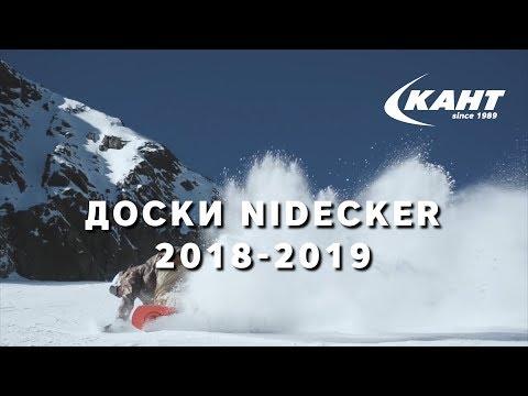 Nidecker - one love! Обзор новых сноубордов бренда