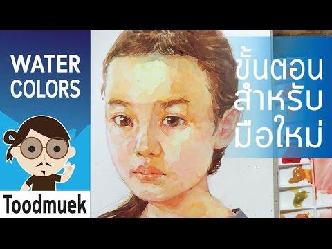 นายตูดหมึก สอนวาดรูป สีน้ำ ep 3  / วาดภาพเหมือน เด็กหญิง / How to painting girl portrait