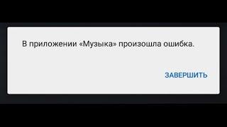 В приложении Музыка произошла ошибка - решение(Android ошибка В приложении Музыка произошла ошибка. Не работает плеер Android. Читать: http://izzylaif.com/ru/?p=2191., 2015-05-24T11:47:03.000Z)