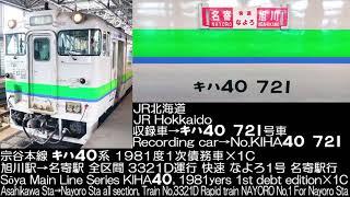 JR北海道 宗谷本線 キハ40系700番台 快速 なよろ1号 走行音 JR Hokkaido Soya Main Line Series KIHA40 Type 700 Running sound