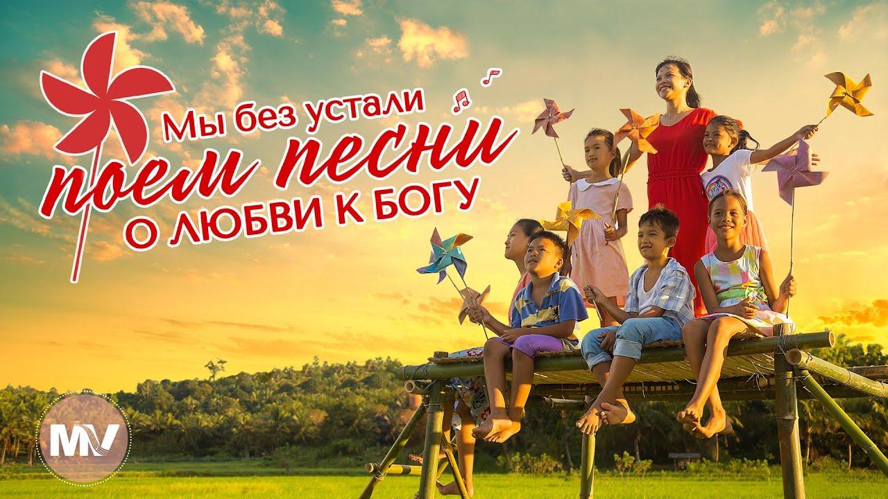 Песни прославления «Мы без устали поем песни о любви к Богу» видеоклип