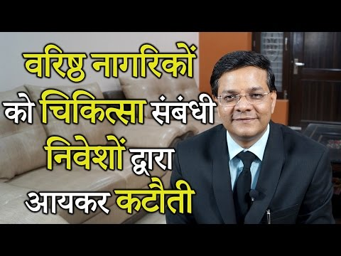 Income Tax Deduction for Senior Citizens by Medical Related Investments