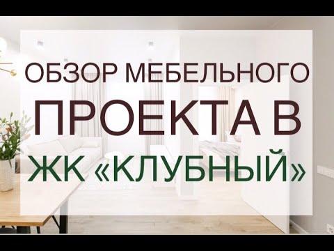 Квартира в современном стиле | Мебель [Made In Ukraine]