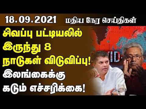 மதியநேர செய்திகள் - 18.09.2021 சிவப்பு பட்டியலில் இருந்து 8 நாடுகள் விடுவிப்பு  Sri Lanka News Today