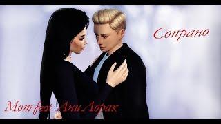 Мот feat. Ани Лорак- Сопрано/ The Sims 4/ Клип