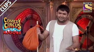 Kapil's Condition Turns Him Into Farmer | Comedy Circus Ke Ajoobe