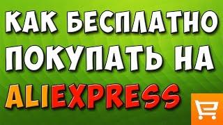 видео Покупаем автотовары из Китая на AliExpress со скидками: ТОП-5
