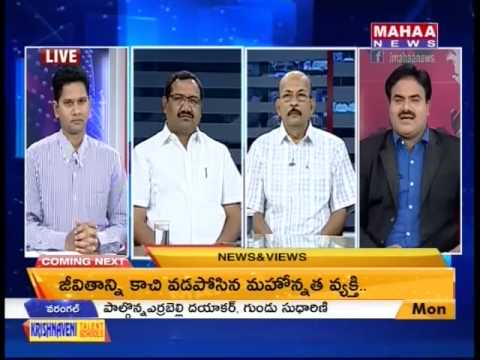 News And Views || Debate On Latest political News
