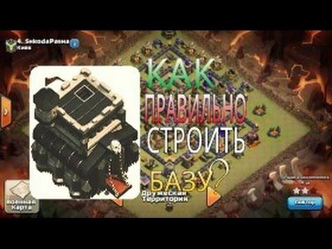 Как правильно построить базу в Clash of Clans