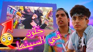 شغلوا اغنية خلود على اكبر سينما في السعودية *موسم جدة* | متى الدس تراك حقنا؟