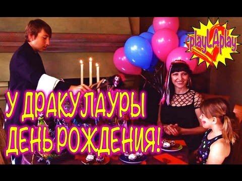 Монстр Хай (Хае) - Дракулаура -PlayLAPLay Её День Рождения - Видео!