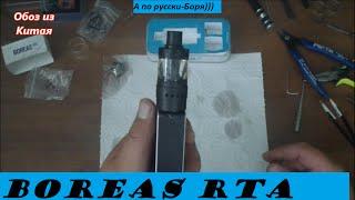Boreas RTA 25mm By Augvape, хороший, но неизвестный((((, 2016-09-07T05:55:17.000Z)