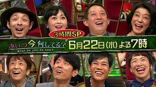 「あいつ今何してる?」3時間スペシャル 6月22日(水)よる7時放送! 番...