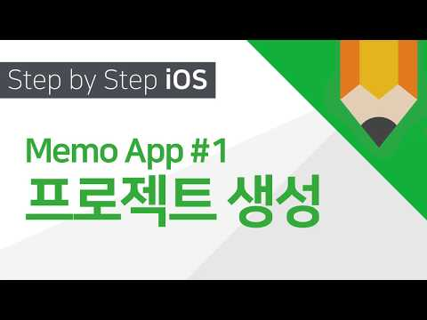 [Step by Step iOS] 메모앱 만들기 #1 (Xcode 10, Swift 4.2)