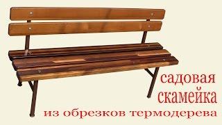 Садовая скамейка из обрезков термодерева. Wooden bench