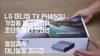 코앞에서 200cm 대화면 본적 있나? LG 미니빔 TV PH450U