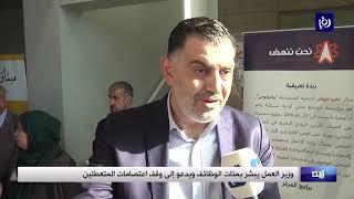 وزير العمل يبشر بمئات الوظائف ويدعو إلى وقف اعتصامات المتعطلين - (30-11-2019)