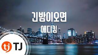 [TJ노래방] 긴밤이오면 - 에디킴(Eddie Kim) / TJ Karaoke
