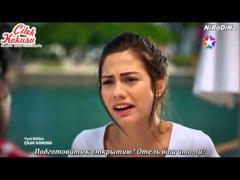Турецкий сериал запах клубники 4 серия на русском языке