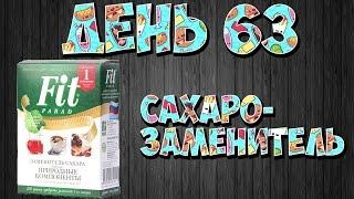 КАК ПОХУДЕТЬ (BLOG) // День 63 (Сахарозаменитель)