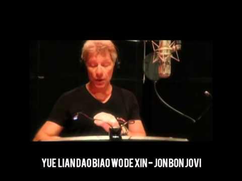 Yue Liang Dai Biao Wo De Xin Bon Jovi