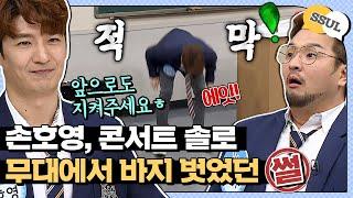 """[아형썰] """"내 숨소리 밖에 안 들렸어"""" 손호영(Son Ho young) god 콘서트 솔…"""