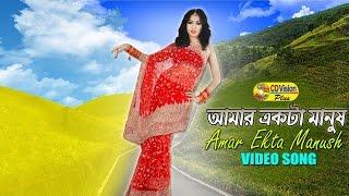 Amar Akta Manus Ase   HD Movie Song   Kazi Maruf & Neha   CD Vision