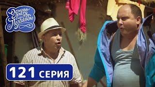 Однажды под Полтавой.Танцы - 7 сезон, 121 серия | Комедийный сериал 2019