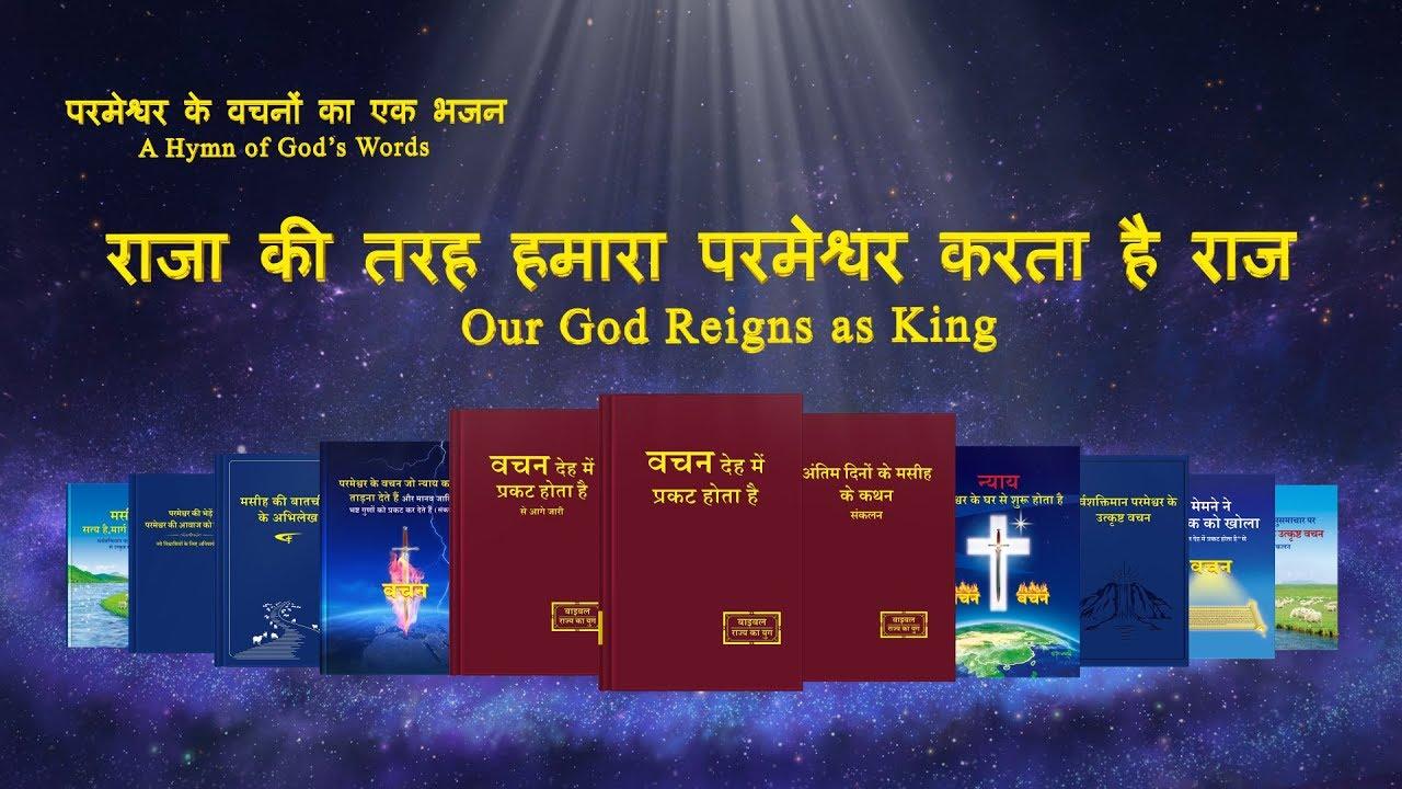 Hindi Christian Song   राजा की तरह हमारा परमेश्वर करता है राज   Almighty God Is My Lord, My God