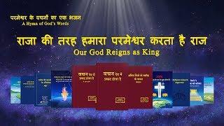 Hindi Christian Song | राजा की तरह हमारा परमेश्वर करता है राज | Almighty God Is My Lord, My God
