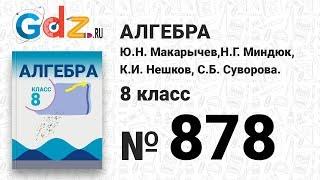 № 878- Алгебра 8 класс Макарычев
